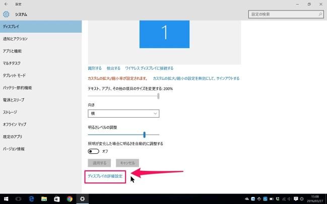 20160327 bootcamp display setting 06
