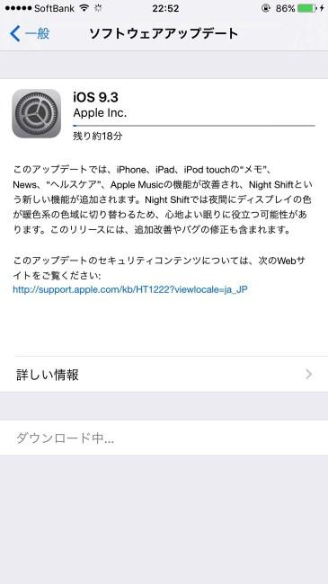 IMG ios9 3 update 02