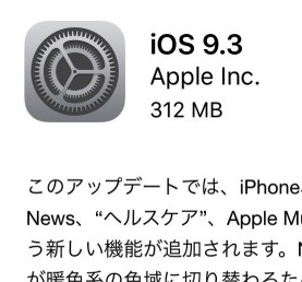 IMG ios9 3 update top