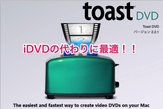 160402 toastdvd idvd top