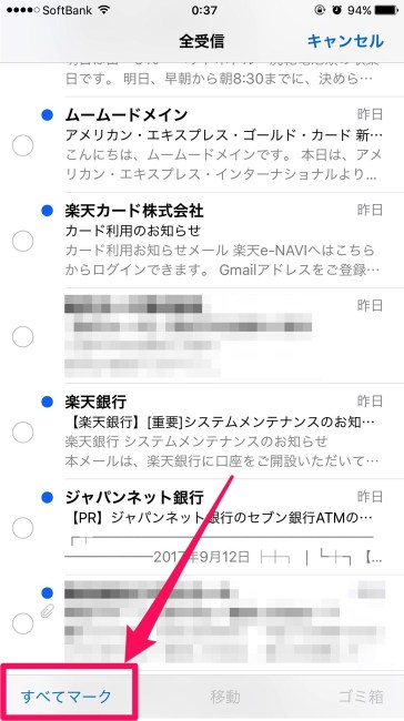 170912 iphone mail 03