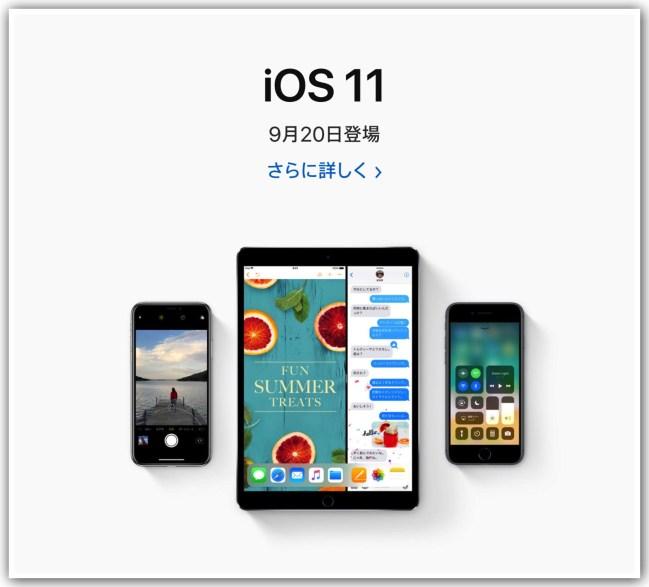 170916 ios11 update top