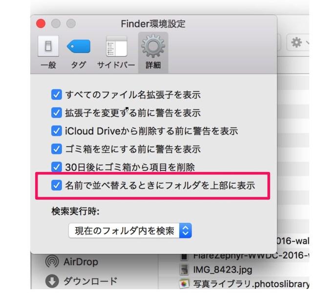 171030 finder disp folder 01