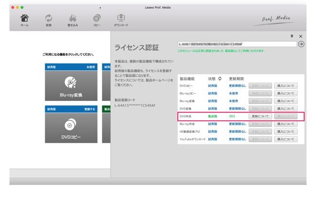171030 leaw dvd app 06