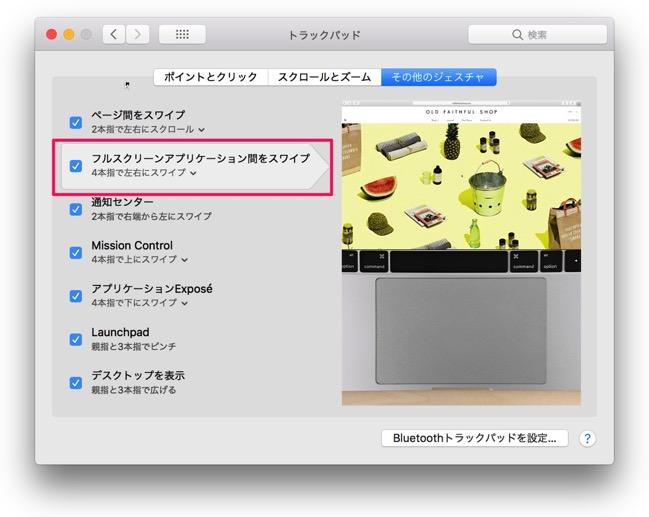171031 mac tips screen desktop2 04