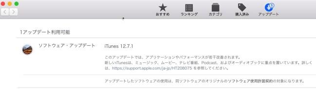 171101 itunes12 7 1 update 01
