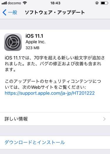 171103 iphone8 docomo setting 01