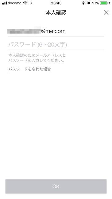 171103 iphone8 line setting 05