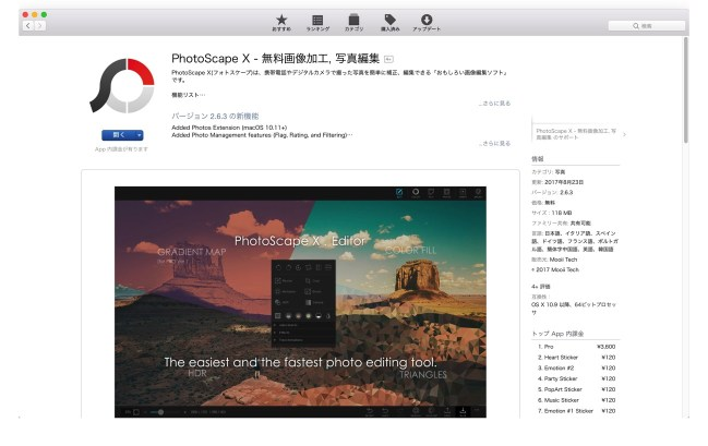 171127 mac app photoscape 01