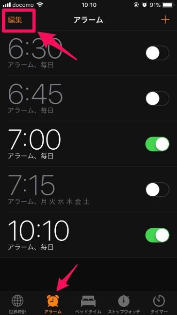 IMG ios11 alarm 01