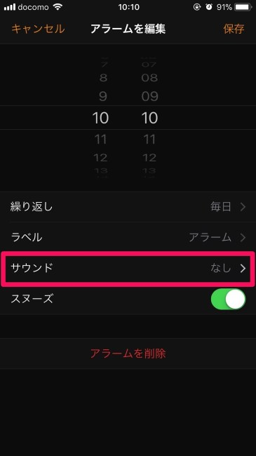 IMG ios11 alarm 03