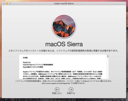 IMG 20171211 macos sierra install 04