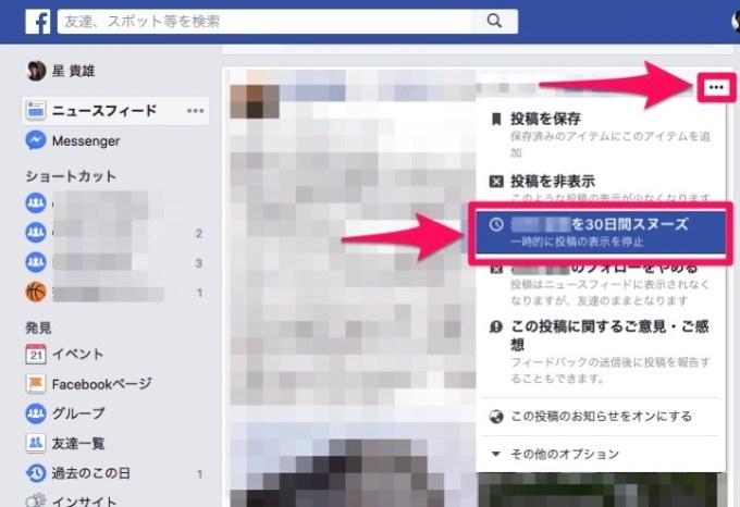 Img 20171230 facebook disp