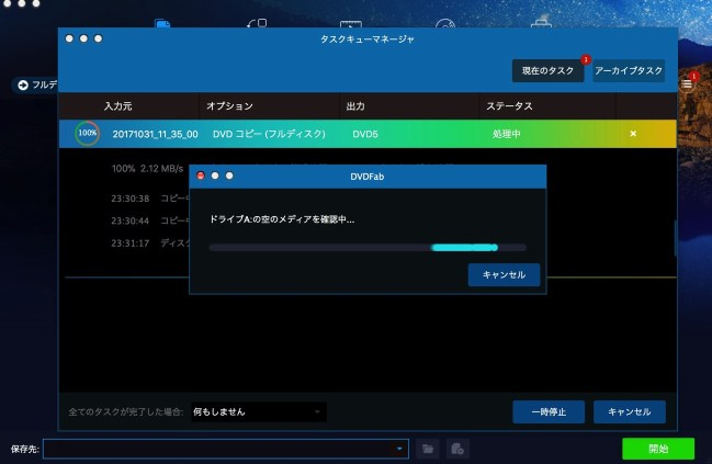 Img 20180131 dvdfab dvdcopy 06
