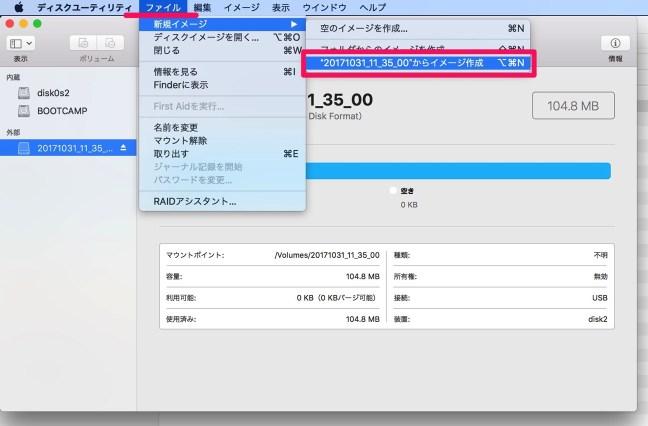 Img 20180212 disc utility 04