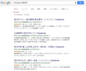 Googleで検索