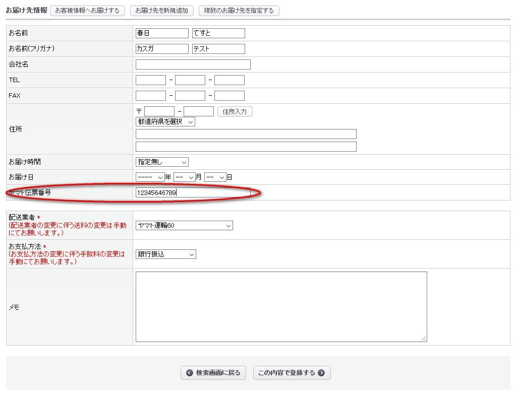 項目を増やしたいときに使える!EC-CUBE2.13系で受注情報に送り状番号を追加する方法