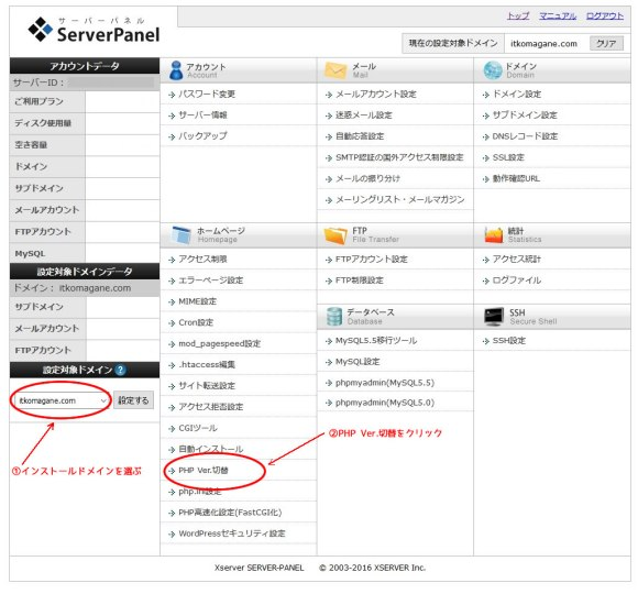php_ver_change