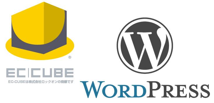 WordPress に EC-CUBE を加えて、最強のネットショップを作ろう