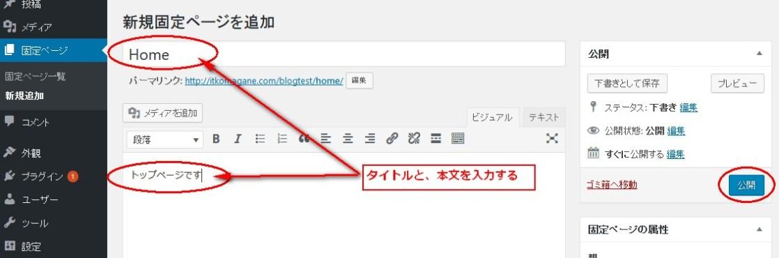 WordPress トップページ用固定ページ