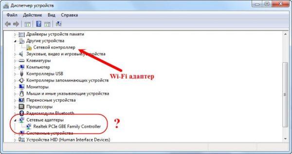 Wi-Fi драйверлермен анықталмаған