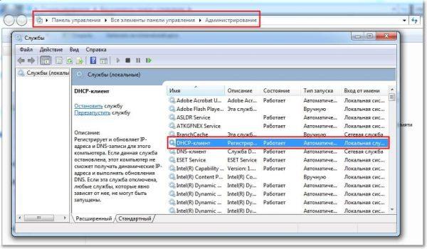 Windows 7/8/10 ішіндегі DHCP қызметі