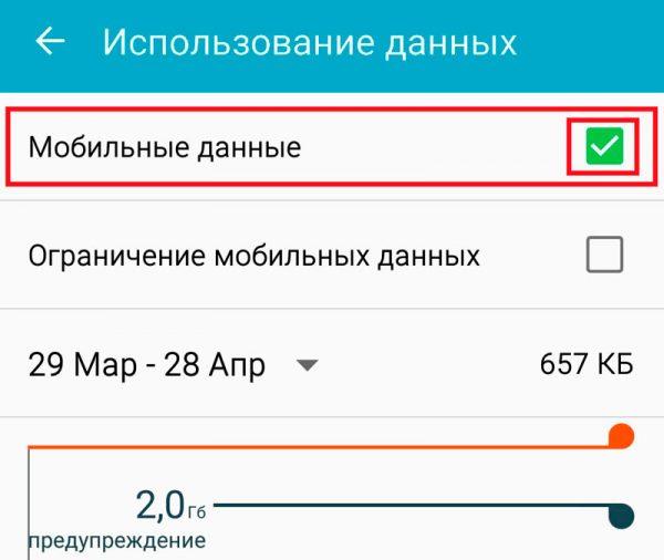 Samsung tablet üzerinde mobil veri aktivasyon penceresi
