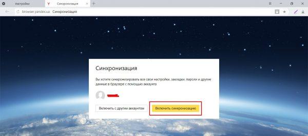 如何在Yandex浏览器中启用同步
