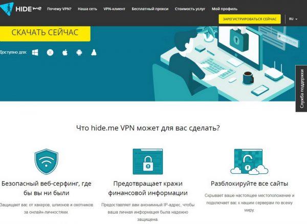 VPN от компании HideMe