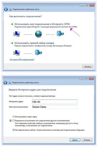 Ввод данных для создания VPN-подключения