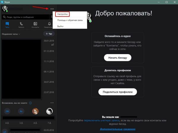 Skype設定を開く方法