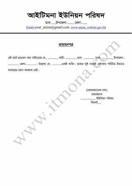 Bangla Certificate Word File Download
