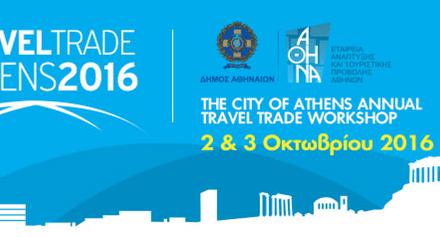 Περισσότερες από 2.000 συναντήσεις ελλήνων & ξένων παραγόντων του τουρισμού στο Travel Trade Athens 2016 του δήμου Αθηναίων που ξεκινά την Κυριακή