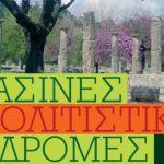 «Πράσινες Πολιτιστικές Διαδρομές»