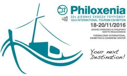 32η διεθνής έκθεση τουρισμού Philoxenia 18-20 Νοεμβρίου