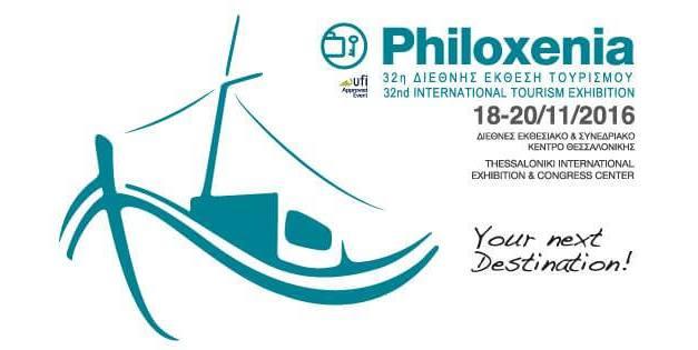 Διεθνής Έκθεση Philoxenia