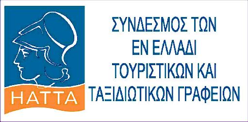 Την Τρίτη οι εκλογές στο ΗΑΤΤΑ