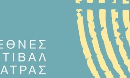 """""""Μεσόγειος- Θάλασσα Ειρήνης"""" αφιερωμένο το Φεστιβάλ Πάτρας"""
