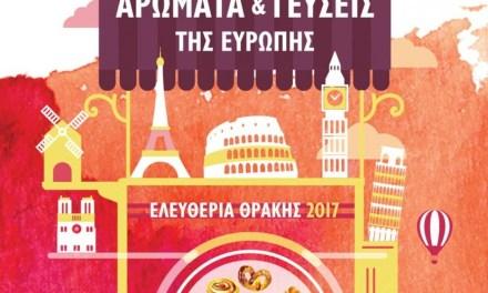 Γεύσεις Ευρώπης αύριο στην Κομοτηνή