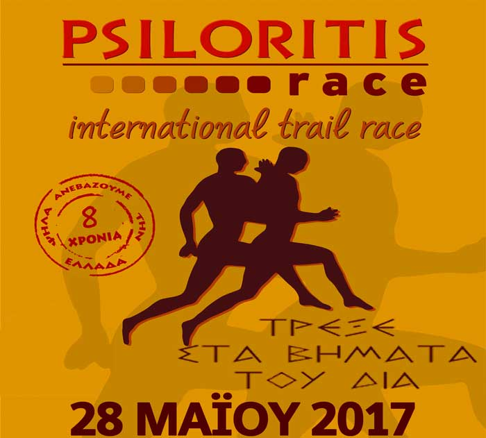 Διεθνείς Ορεινοί Αγώνες Ψηλορείτη Psiloritis Race