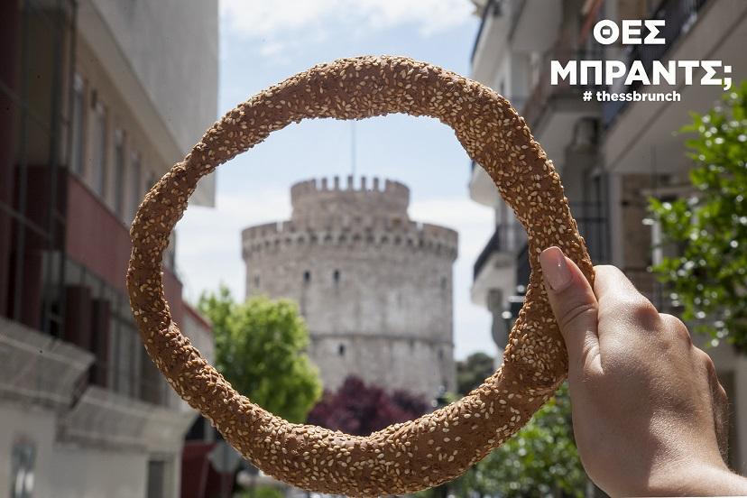 Το νέο γαστρονομικό concept της Θεσσαλονίκης