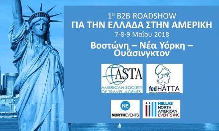 Τον Μάιο το 2ο Roadshow της North Events σε 3 πόλεις των ΗΠΑ