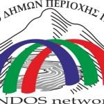 Στο Δήμο Αγράφων θα πραγματοποιηθεί η διημερίδα του Δικτύου ΟΤΑ Πίνδου