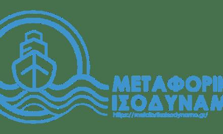 Μεταφορικό Ισοδύναμο: Ανοίγει η πλατφόρμα για τις επιχειρήσεις όλης της Νησιωτικής Ελλάδας»