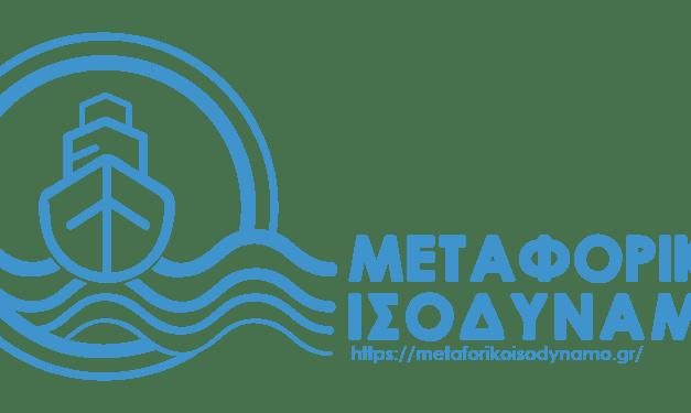 metaforikoisodynamo.gr: Ανοίγει σήμερα  η πλατφόρμα του Μεταφορικού Ισοδύναμου.
