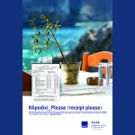 «Apodixi please»: Εκστρατεία ενημέρωσης των τουριστών στην Ελλάδα