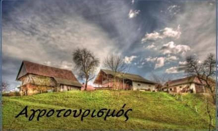 «Ανοίγει» ο δρόμος για τη δυναμική ανάπτυξη του αγροτουρισμού στην Ελλάδα