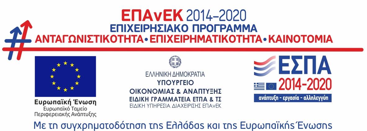Επιπλέον 200 εκατ. στον προϋπολογισμό της δράσης «Ενίσχυση της Ίδρυσης και Λειτουργίας Νέων Τουριστικών Μικρομεσαίων Επιχειρήσεων»