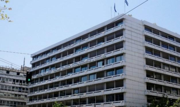 Σε δημόσια διαβούλευση το ν/σ «Διατάξεις για την Ελληνική Αναπτυξιακή Τράπεζα»