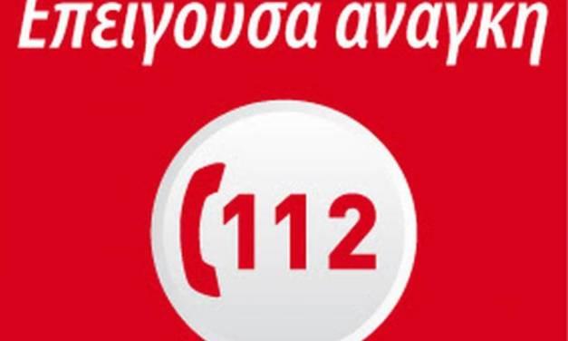 Ανακοίνωση από την Αυτοτελή Διεύθυνση Πολιτικής Προστασίας της Περιφέρειας Κεντρικής Μακεδονίας  για έκτακτο δελτίο επιδείνωσης καιρού
